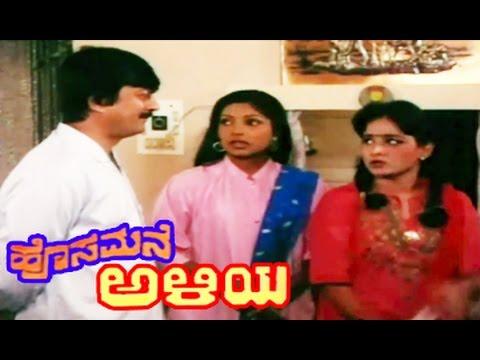 Hosamane Aliya || Kannada Full Length Movie video