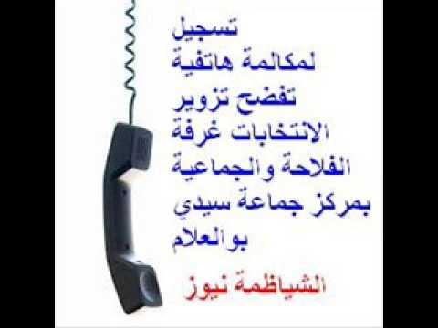 اتصال هاتفي مسجل يفضح تزوير اقتراع الغرفة الفلاحية بمركز سيدي بولعلام
