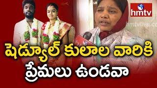 తక్కువ కులాల వారిని ప్రేమిస్తే చంపేస్తారా..? | Sandeep Mother Face To Face | hmtv