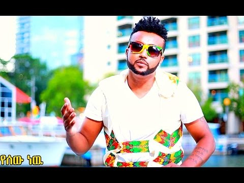 Daniel Mislework (Danny Dance) - Yesew Yesew New - New Ethiopian Music 2016 (Official Video)