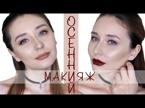 МОЙ дневной и вечерний ОСЕННИЙ макияж / Autumn Makeup Tutorial / Red Lips