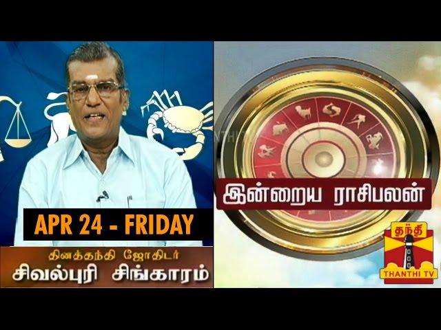 Indraya Raasipalan (24/04/2015) By Astrologer Sivalpuri Singaram - Thanthi TV