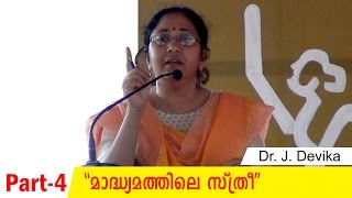 What The Media Actually Does To Women | Dr. J. Devika | | Video 4