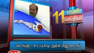 14TH OCT 11AM MANI NEWS