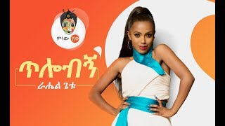 Ethiopian Music : Rahel Getu (Tilobign) ራሄል ጌቱ (ጥሎብኝ) - New Ethiopian Music 2019(Official Video)