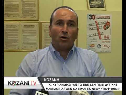 """""""Να ενοποιηθούν τα επιμελητήρια της Δυτικής Μακεδονίας"""""""