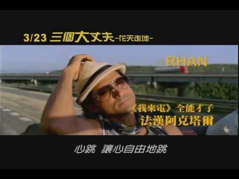 【三個大丈夫~花天走地】刺激冒險版預告 2012.3.23上映