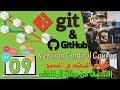 9 التحقق من حالة ملفات المشروع بعد التعديلات مع جيت using git status