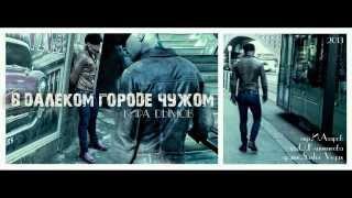 Кира Дымов - В далеком городе чужом
