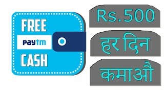 Free Paytm Cash Kamane ka Sabse Aasan Tarika - Earn Money Unlimited