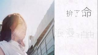 戴愛玲Princess Ai 《倔強的溫柔》Official Lyrics Video