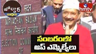 Delhi High Court Grants Relief To Aam Aadmi Party MLAs | Jordar News  | hmtv
