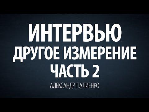 """Интервью """"Другое измерение"""". Часть 2. Александр Палиенко."""