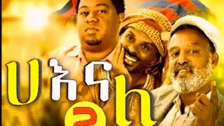 ሀ እና ለ ቁጥር 2 ፊልም    Ethiopian Film Ha Ena Le 2  HD