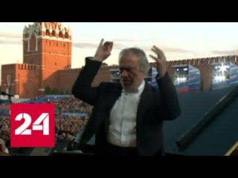 В честь чемпионата по футболу на Красной площади выступили мировые звезды - Россия 24