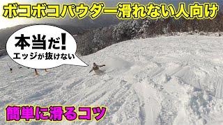 ボコボコ斜面やパウダーの滑り方。竜王シルブプレシーズン8
