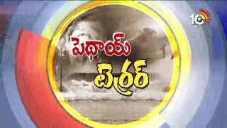 పెథాయ్ టెర్రర్ | Live Report On Phethai Cyclone From Kakinada