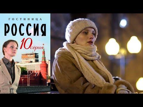 Гостиница Россия - Серия 10/ 2016 / Сериал / HD 1080p
