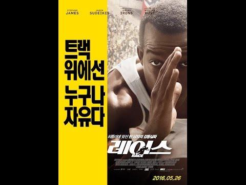 레이스 (Race, 2016) 메인 예고편 - 한글 자막