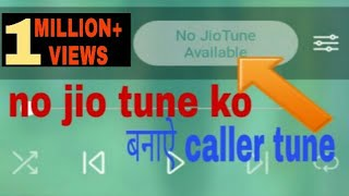 No jio tune available|| kese set kre free jio caller tune