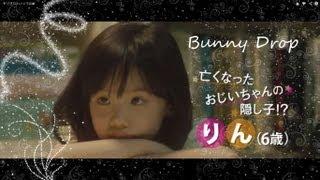 ????????? Bunny Drop - live action trailer