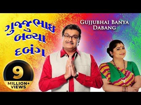 Gujjubhai Banya Dabang FREE - Superhit Gujarati Comedy Natak Full 2017 - Siddharth Randeria thumbnail