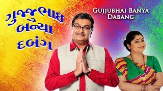 Gujjubhai Banya Dabang FREE Superhit Gujarati Comedy Natak Full 2017 Siddharth Randeria