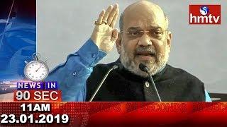 11am News In 90 Seconds   Latest Telugu News In 90 Seconds   23-01-2019   hmtv