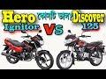 Hero Ignitor Vs Bajaj Discover 125 Bike comparison and Price in Bangladesh