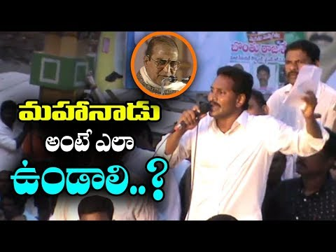 YS Jagan Interesting Comments On Mahanadu | Fires On CM Chandrababu Naidu | Praja Sankalpa Yatra