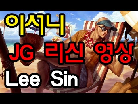 [ZBK 이서니] #86화 활기찬 랭겜 정글 캐리머신 리신 플레이 영상 / Lee Sin 공략 강의