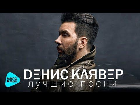 Денис Клявер - Лучшие песни - The Best 2017