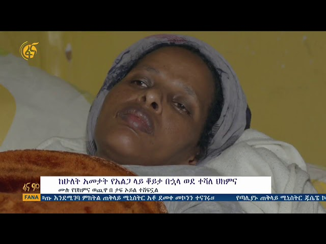 Fana Television | A Woman With Heart Failure  Went To India To Get Medial Care