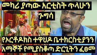 Artist Tilahu Gugsa Annoyed Ethiopian Orthodox Tewahedo Church Believers