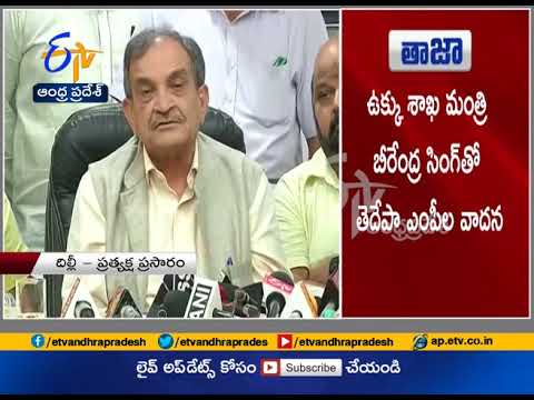 TDP MPs meets Union Minister Birender Singh Over Kadapa Steel | Delhi