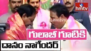 కారెక్కిన దానం నాగేందర్ | Danam Nagender Joined in TRS  | hmtv