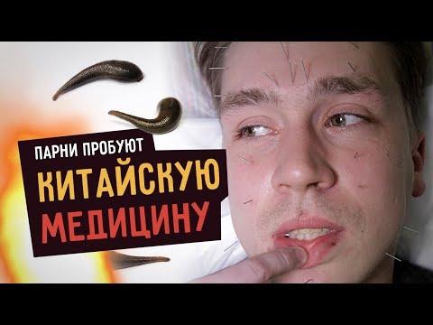 Парни пробуют КИТАЙСКУЮ МЕДИЦИНУ: иглы в лицо, пиявки, кровопускание