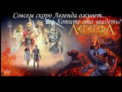 Легенда Братьев Запашных&Братьев Сафроновых