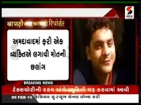 Sandesh News: Boy committed suicide due to not getting job at Ahmedabad