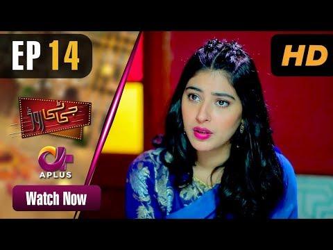 GT Road - Episode 14 | Aplus Dramas | Inayat, Sonia Mishal, Kashif, Memoona | Pakistani Drama