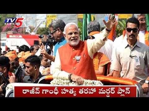 మోడీ హత్య ప్లాన్ | 'Maoists Target PM Modi!! | Pune | TV5 News