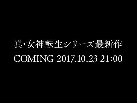 【女神転生】10月23日21時よりメガテン最新作の発表があるぞーッ【つまり今日】