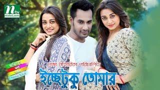 Romantic Bangla Natok - (ইচ্ছেটুকু তোমার) | Orsha, Sajal, Saberi Alam by Proggya Niharika