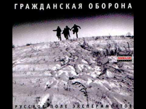 Гражданская Оборона, Егор Летов - Русское Поле Экспериментов