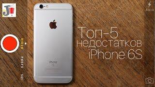 Топ-5: минусы и недостатки iPhone 6S