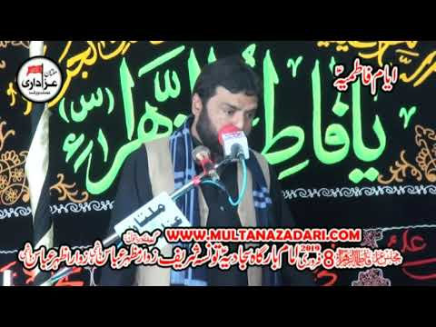Zakir Najam Ul Hassan Notak I Yadgar Majlis 8 Feb 2019 I ImamBargah Sajjadia Tounsa Shareef