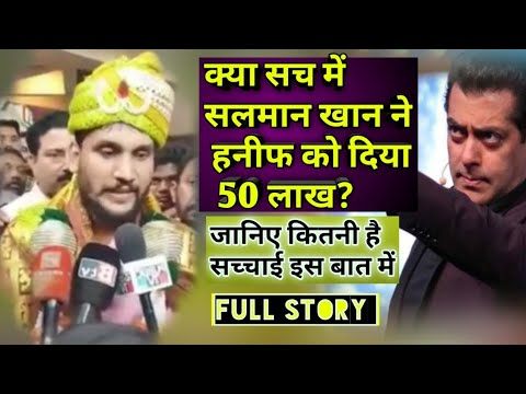 Salman Khan gave ambulance driver Hanif ₹ 50 lac | Has saved 40 days of child | 400Km in just 4hr