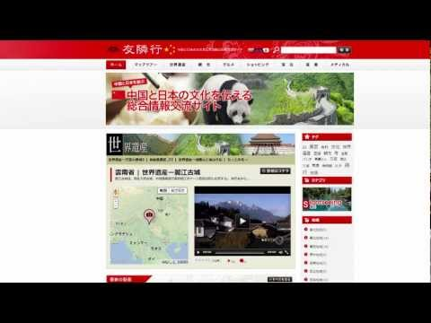 総務省東海総合通信局 「地域コラボ TOKAI DOUGA」発信開始