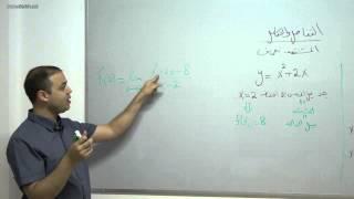 رياضيات بجروت--تفاضل وتكامل1-تعريف المشتقة-احمد عمري