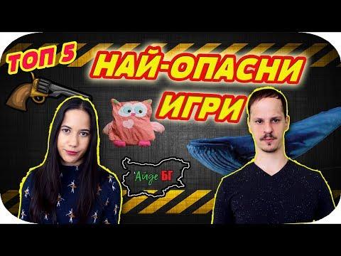 ТОП 5 НАЙ-ОПАСНИ ИГРИ